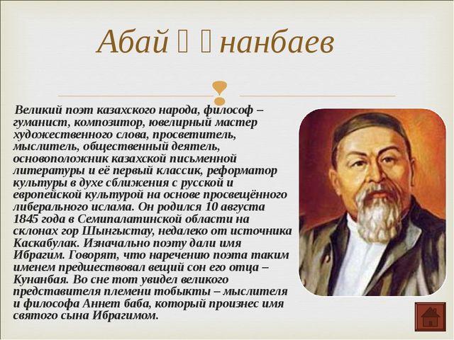 Великий поэт казахского народа, философ –гуманист, композитор, ювелирный мас...