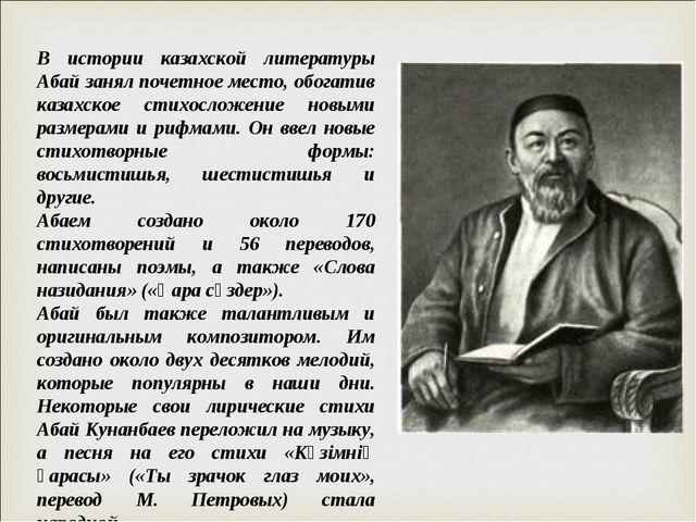 В истории казахской литературы Абай занял почетное место, обогатив казахское...