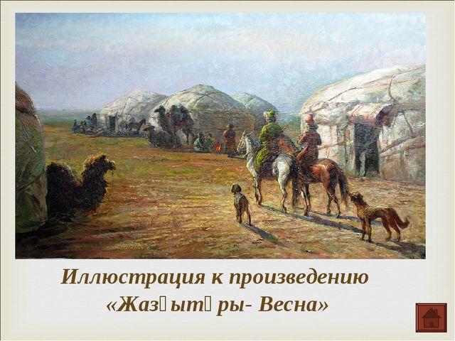 Иллюстрация к произведению «Жазғытұры- Весна»