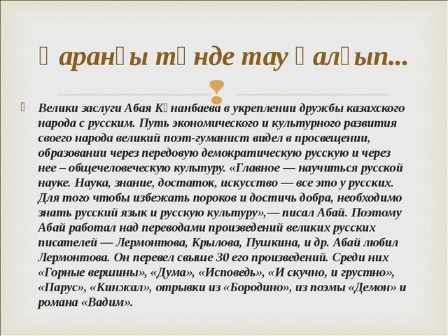 Велики заслуги Абая Кұнанбаева в укреплении дружбы казахского народа с русски...