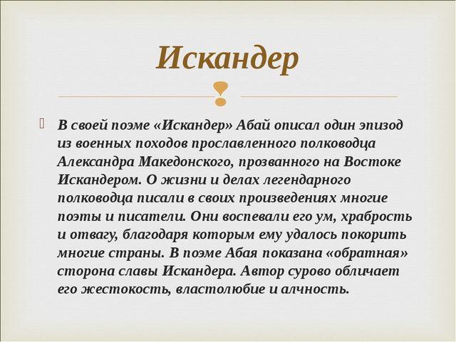 В своей поэме «Искандер» Абай описал один эпизод из военных походов прославле...