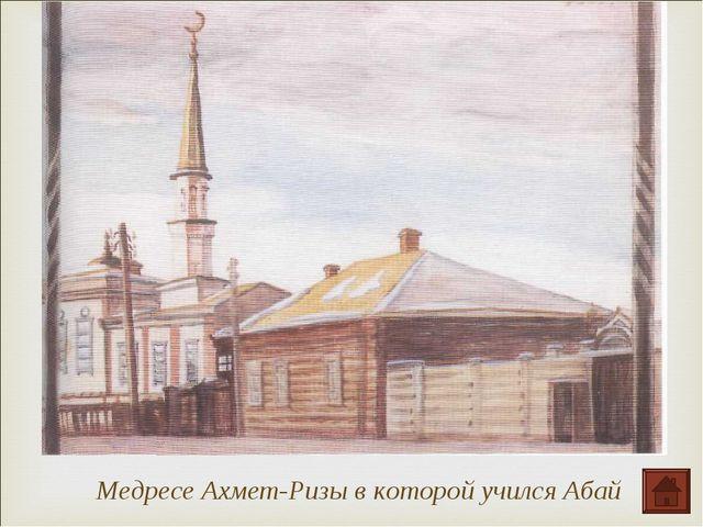 Медресе Ахмет-Ризы в которой учился Абай