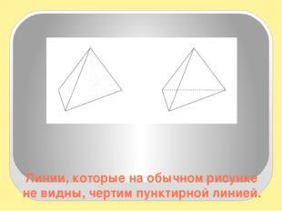 Линии, которые на обычном рисунке не видны, чертим пунктирной линией. Для из