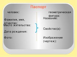 Паспорт Место жительства: человек: Свойство(а): геометрическая фигура: Изобра