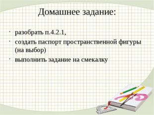 Домашнее задание: разобрать п.4.2.1, создать паспорт пространственной фигуры