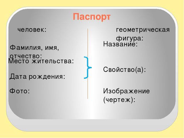 Паспорт Место жительства: человек: Свойство(а): геометрическая фигура: Изобра...