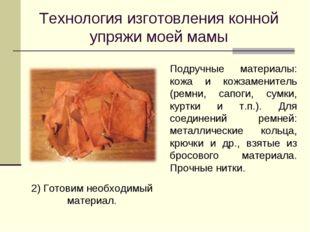 Технология изготовления конной упряжи моей мамы 2) Готовим необходимый матери