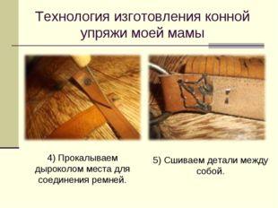 Технология изготовления конной упряжи моей мамы 4) Прокалываем дыроколом мест