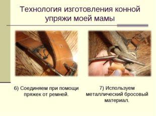 Технология изготовления конной упряжи моей мамы 6) Соединяем при помощи пряже