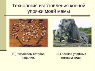 Технология изготовления конной упряжи моей мамы 10) Украшаем готовое изделие.