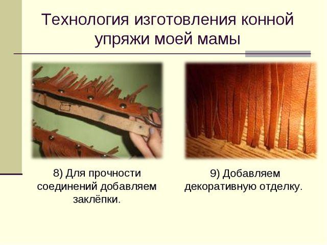 Технология изготовления конной упряжи моей мамы 8) Для прочности соединений д...