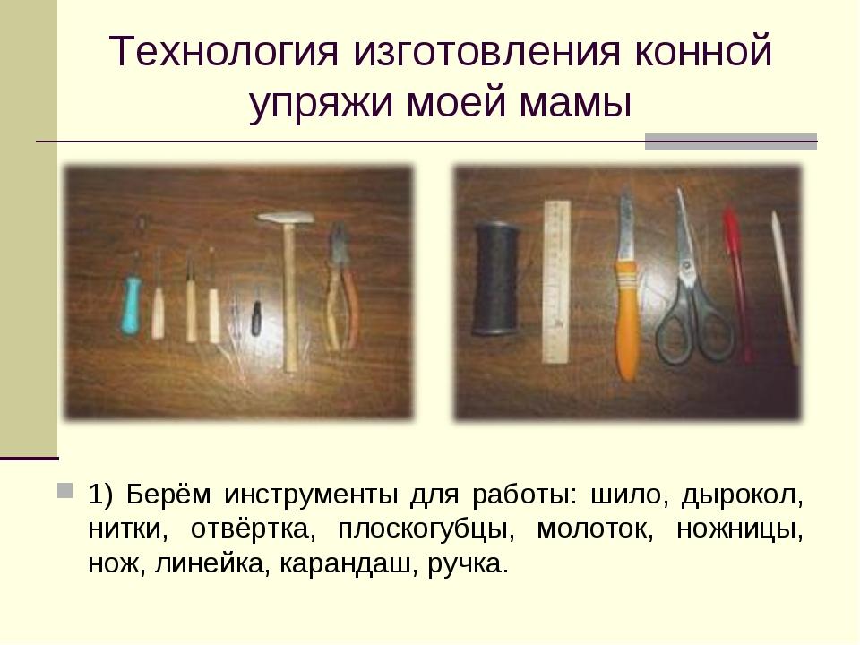 Технология изготовления конной упряжи моей мамы 1) Берём инструменты для рабо...