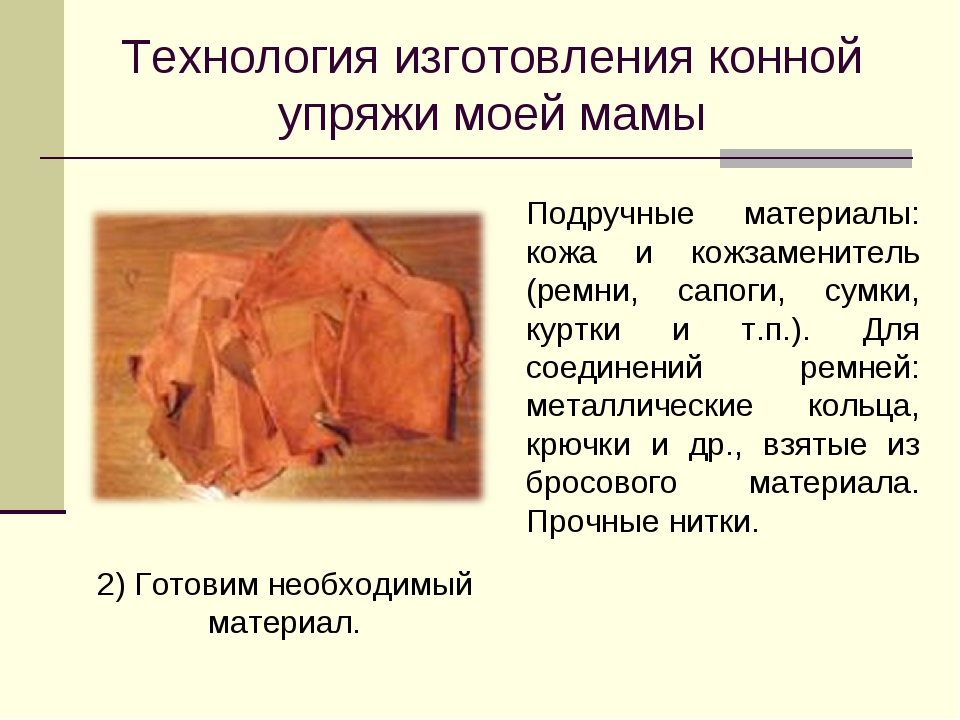 Технология изготовления конной упряжи моей мамы 2) Готовим необходимый матери...