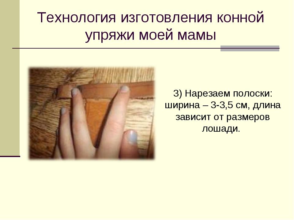 Технология изготовления конной упряжи моей мамы 3) Нарезаем полоски: ширина –...