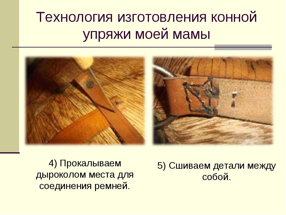 Технология изготовления конной упряжи моей мамы 4) Прокалываем дыроколом мест...