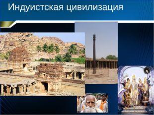 Индуистская цивилизация