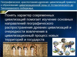 Географическое «расползание»древних цивилизаций привело к образованию цивилиз