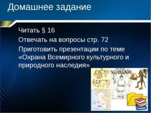 Домашнее задание Читать § 16 Отвечать на вопросы стр. 72 Приготовить презента