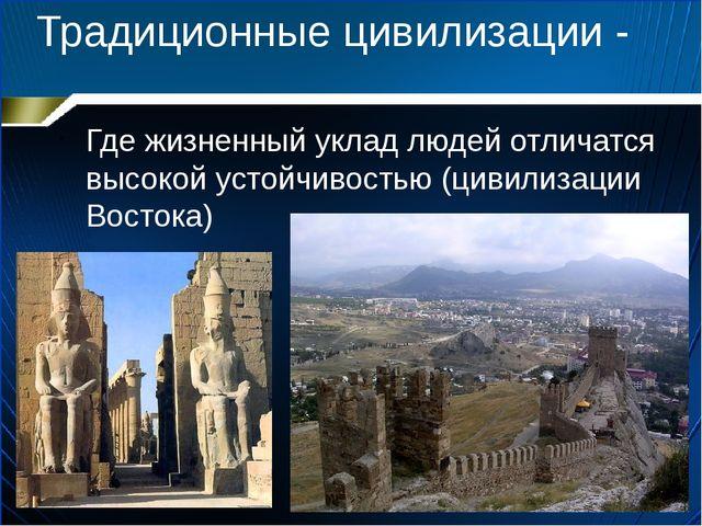 Традиционные цивилизации - Где жизненный уклад людей отличатся высокой устойч...