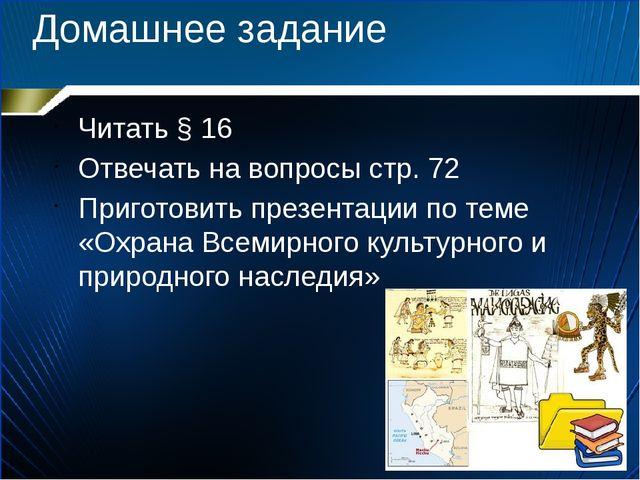 Домашнее задание Читать § 16 Отвечать на вопросы стр. 72 Приготовить презента...