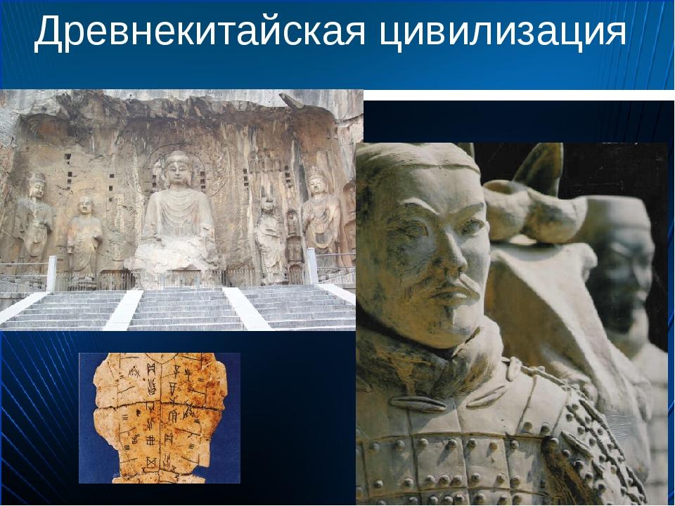 Древнекитайская цивилизация
