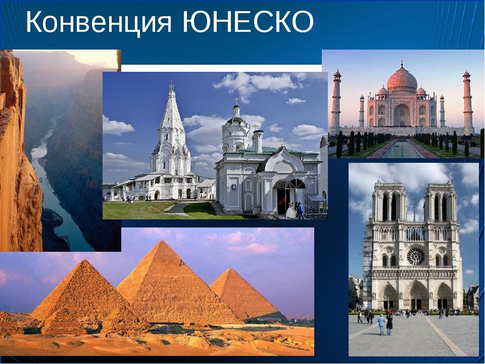 Конвенция ЮНЕСКО