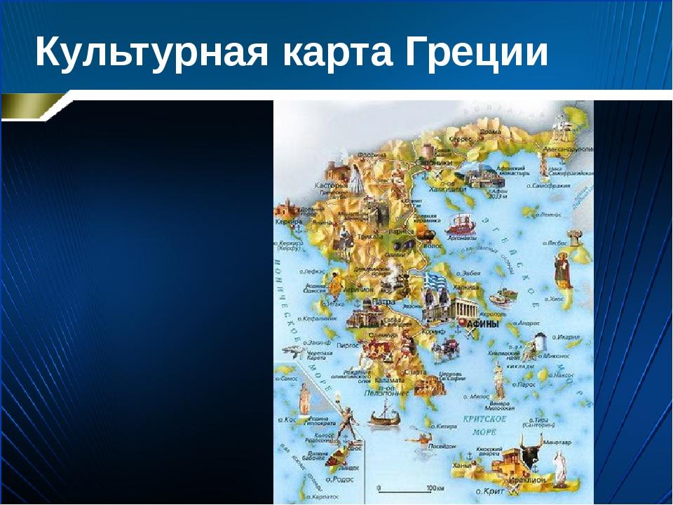 Культурная карта Греции