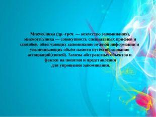 Мнемо́ника (др.-греч. — искусство запоминания), мнемоте́хника — совокупность