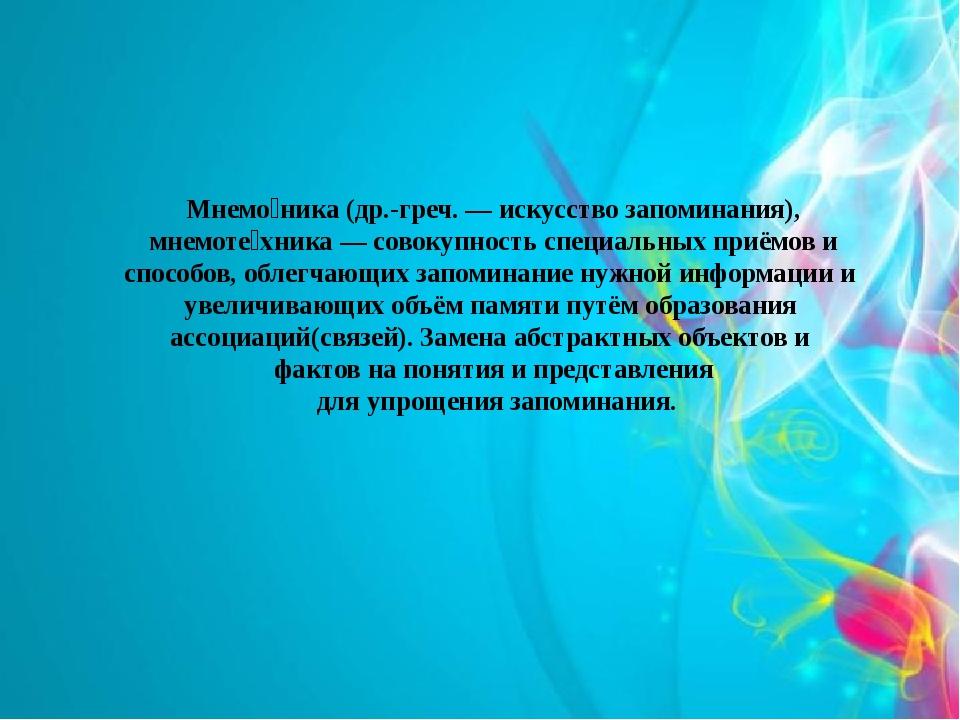 Мнемо́ника (др.-греч. — искусство запоминания), мнемоте́хника — совокупность...