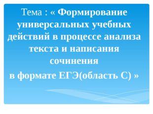Тема : « Формирование универсальных учебных действий в процессе анализа текст