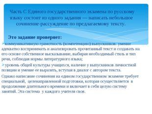 Часть С Единого государственного экзамена по русскому языку состоит из одног