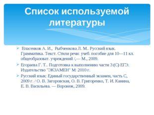 ВласенковА.И., Рыбченкова Л.М..Русский язык. Грамматика. Текст. Стили ре