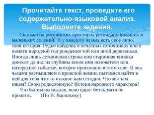Сколько на российских просторах раскидано больших и маленьких селений! Иу к