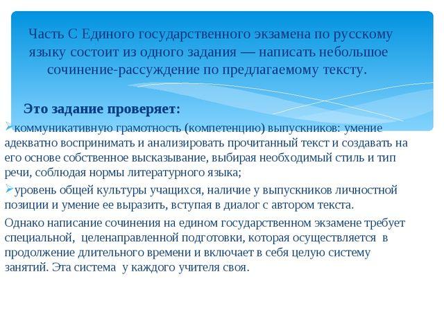 Часть С Единого государственного экзамена по русскому языку состоит из одног...