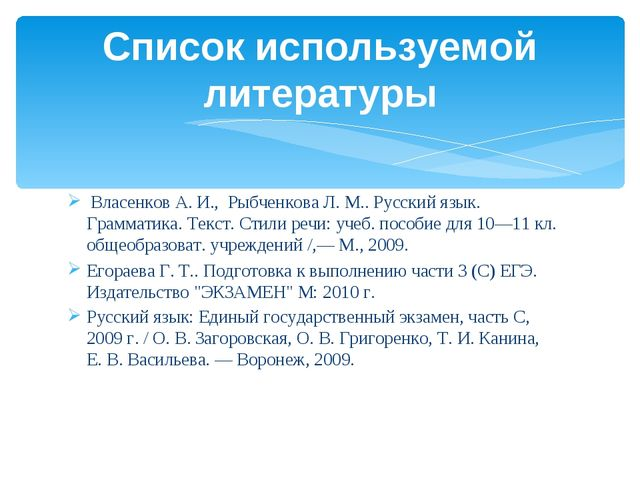 ВласенковА.И., Рыбченкова Л.М..Русский язык. Грамматика. Текст. Стили ре...