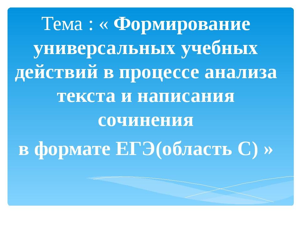 Тема : « Формирование универсальных учебных действий в процессе анализа текст...