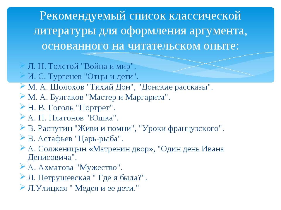 """Л. Н. Толстой """"Война и мир"""". И. С. Тургенев """"Отцы и дети"""". М. А. Шолохов """"Тих..."""