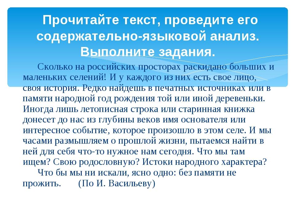 Сколько на российских просторах раскидано больших и маленьких селений! Иу к...