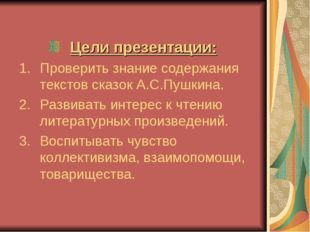 Цели презентации: Проверить знание содержания текстов сказок А.С.Пушкина. Раз