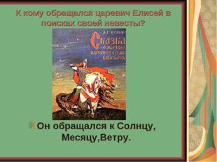К кому обращался царевич Елисей в поисках своей невесты? Он обращался к Солнц