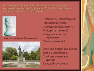 Большую роль в жизни поэта сыграла простая крепостная крестьянка, няня Арина