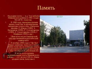Память На родине поэта — в д. Туксанбаево Миякинского района в 1981 создан Му