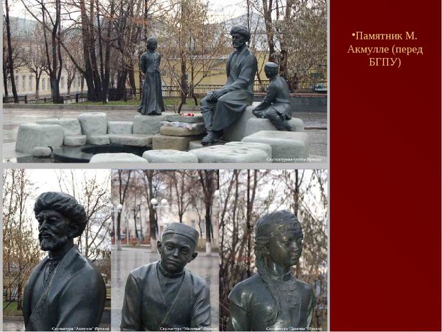 Памятник М. Акмулле (перед БГПУ)