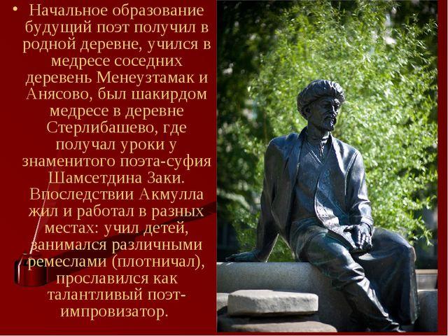 Начальное образование будущий поэт получил в родной деревне, учился в медресе...