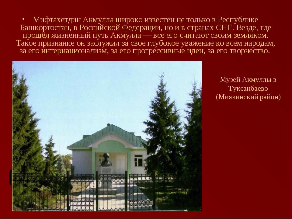 Мифтахетдин Акмулла широко известен не только в Республике Башкортостан, в Ро...