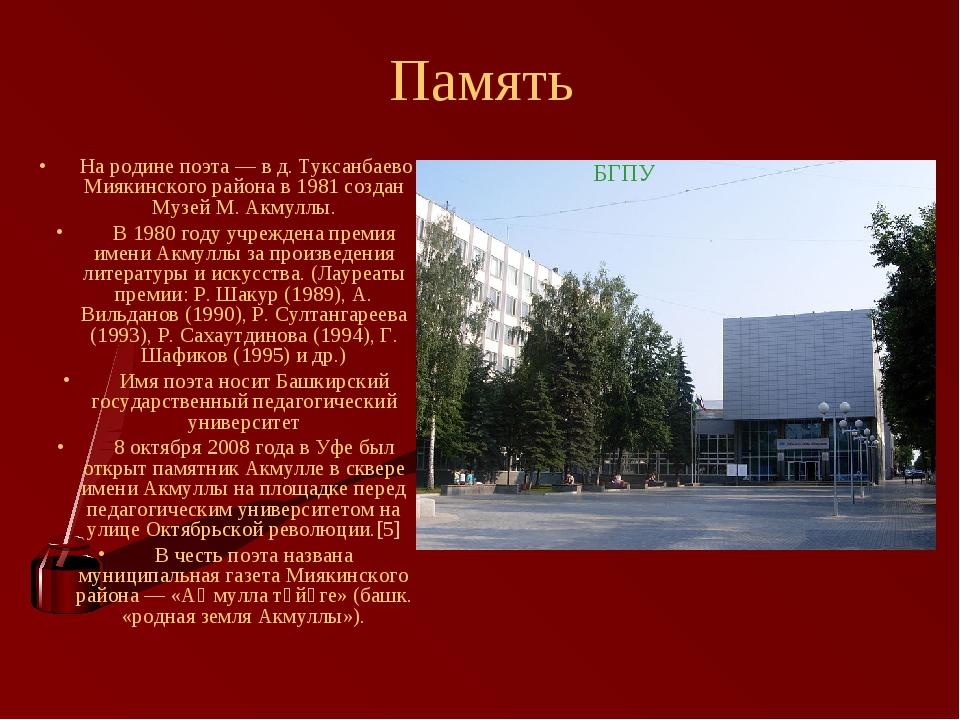 Память На родине поэта — в д. Туксанбаево Миякинского района в 1981 создан Му...