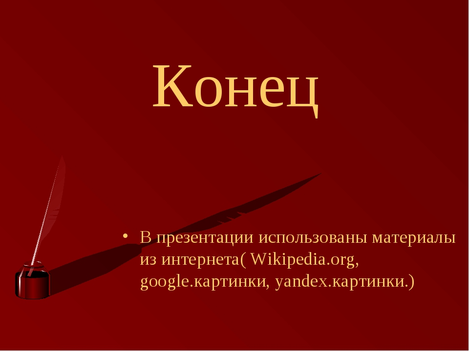 Конец В презентации использованы материалы из интернета( Wikipedia.org, googl...
