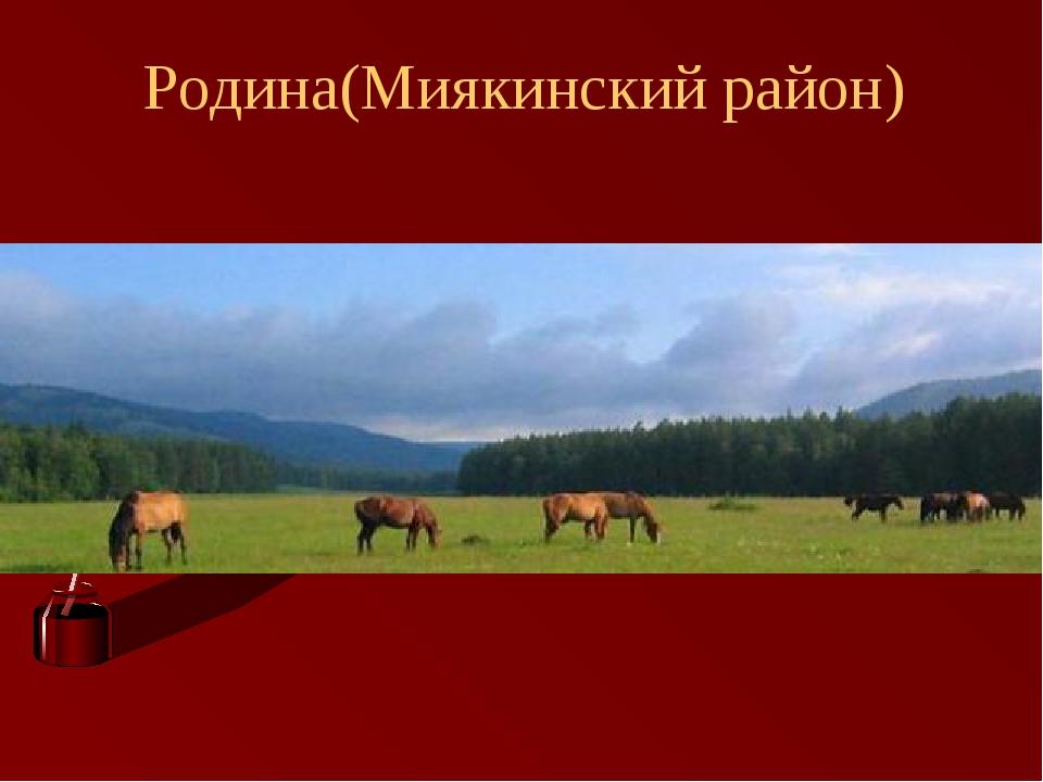 Родина(Миякинский район)