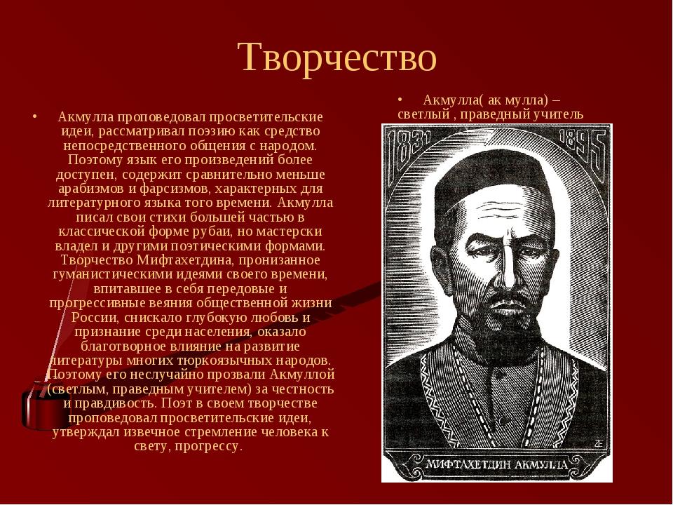 Творчество Акмулла проповедовал просветительские идеи, рассматривал поэзию ка...