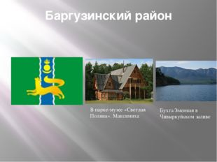Баргузинский район В парке-музее «Светлая Поляна». Максимиха Бухта Змеиная в